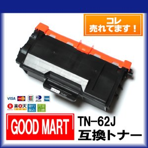 TN-62J ブラザートナーカートリッジ互換 2本以上で送料無料 brotherトナー62J  HL-L5100DN HL-L5200DW HL-L6400DW MFC-L5755DW MFC-L6900DW|good-mart