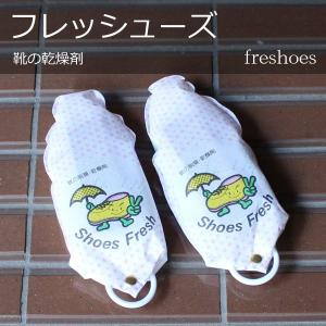 靴 乾燥剤 シリカゲル 繰り返し使える 脱臭 フレッシューズ ビジネスシューズ スニーカー ブーツ 革靴 消臭 日本製|good-s-plus