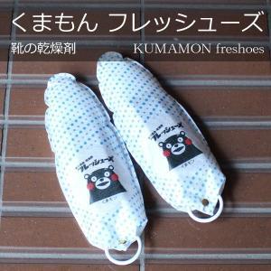 靴 乾燥剤 シリカゲル 繰り返し使える 脱臭 くまもん フレッシューズ ビジネスシューズ スニーカー ブーツ 革靴 消臭 日本製|good-s-plus