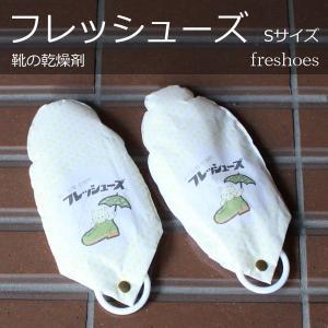 靴 乾燥剤 シリカゲル 繰り返し使える 脱臭 フレッシューズS お子様 スニーカー ブーツ 革靴 消臭 日本製 濡れた靴などに効果|good-s-plus