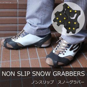 靴 すべり止め スノーグラバー 1足分 雪道 凍結 歩行 補助具 簡単装着 レディース 婦人用 滑り止め スパイク サイズはS M L 携帯|good-s-plus