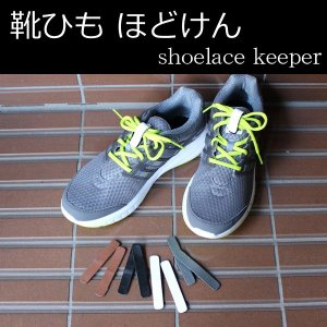 SAMTIAS サムティアス 靴ひも ほどけん 靴紐 ストッパー ランニング フットサル ウォーキングなどに ほどけない|good-s-plus