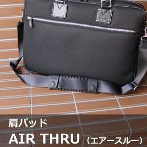 肩パッド AIR THRU エアースルー ビジネスバッグ ショルダーバッグ スポーツバッグ クーラーボックスなどに|good-s-plus