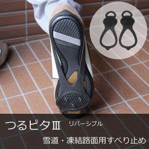 靴 すべり止め つるピタIII 1足分 リバーシブルタイプ 雪道 凍結 歩行 補助具 簡単装着 メンズ 紳士用 滑り止め スパイク フリーサイズ 携帯|good-s-plus