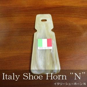 靴べら 携帯 おしゃれ イタリー ヘラ N シューホーン キーホルダー シューホン アクセサリー 軽い イタリア製 紳士 メンズ プレゼントにもおすすめ|good-s-plus