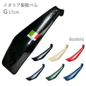 靴べら 携帯 おしゃれ イタリー ヘラ G シューホン イタリア製 シューホーン 革靴 持ちやすい カラフル|good-s-plus