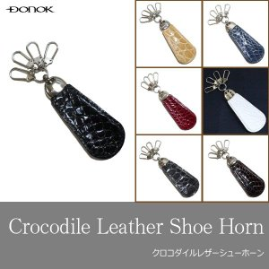 靴べら 携帯 おしゃれ DONOK クロコダイルレザー シューホーン キーホルダータイプ 本革 日本製 シューホン ダナック 紳士 メンズ プレゼントにもおすすめ|good-s-plus