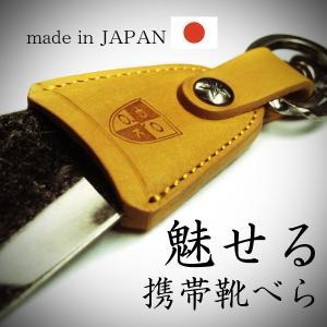 靴べら 携帯 おしゃれ DONOK メタル レザー シューホーン ステリーナ 日本製 シューホン キーホルダー ダナック 紳士 メンズ プレゼントにもおすすめ|good-s-plus
