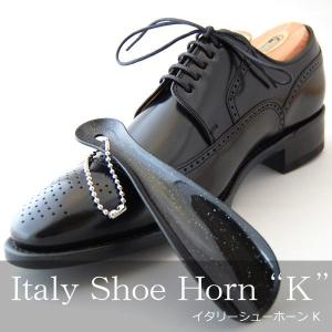 靴べら 携帯 おしゃれ イタリー ヘラ K シューホーン イタリア製 シューホン 革靴|good-s-plus