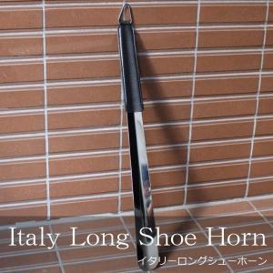 靴べら おしゃれ ロング イタリーヘラ 45cm 高級感のある革巻きタイプ シューホン シューホーン|good-s-plus