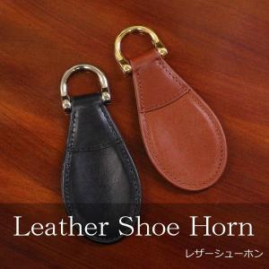 靴べら 携帯 おしゃれ DONOK レザーシューホーン ブラック ブラウン 2カラーから キーホルダー シューホン ダナック 紳士 メンズ プレゼントにもおすすめ|good-s-plus