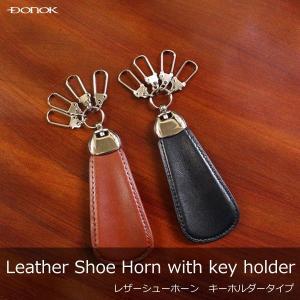 靴べら 携帯 おしゃれ DONOK レザーシューホーン キーホルダータイプ 日本製 シューホン ダナック 紳士 メンズ プレゼントにもおすすめ|good-s-plus
