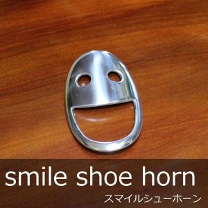 靴べら 携帯 おしゃれ スマイル シューホーン アルミ シューホン キーホルダー メンズ 紳士用 アクセサリー 軽い 紳士 メンズ プレゼントにもおすすめ|good-s-plus