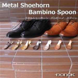 靴べら 携帯 おしゃれ DONOK メタル シューホーン バンビーノ スプーンキーホルダー アクセサリー  日本製 可愛いデザイン ダナック 紳士 メンズ プレゼントに|good-s-plus