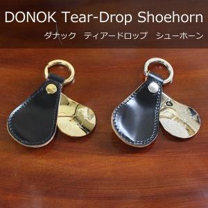 靴べら 携帯 おしゃれ DONOK メタル ティアドロップ シューホーン アクセサリー キーホルダー コードバン 日本製 上品なデザイン 紳士 メンズ プレゼント|good-s-plus