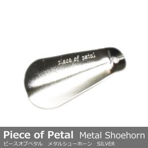 靴べら 携帯 おしゃれ ピースオブペタル シューホーン Silver 鉄製 Piece of Petal キーホルダー アクセサリー 日本製 紳士 メンズ プレゼントにも|good-s-plus