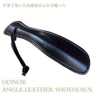 靴べら 携帯 おしゃれ DONOK アングル レザーシューホーン ブラック ANGLE ダナック 日本製 紳士 メンズ プレゼントにもおすすめ good-s-plus