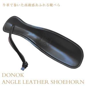 靴べら 携帯 おしゃれ DONOK アングル レザーシューホーン ブラウン(ダークブラウン) ANGLE ダナック 日本製 紳士 メンズ プレゼントにもおすすめ|good-s-plus
