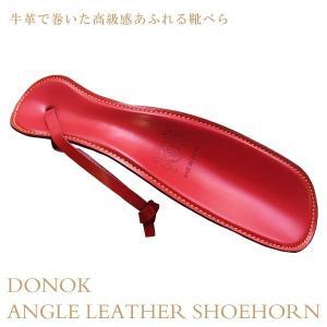 靴べら 携帯 おしゃれ DONOK アングル レザーシューホーン レッド ANGLE ダナック 日本製 紳士 メンズ プレゼントにもおすすめ|good-s-plus