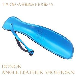 靴べら 携帯 おしゃれ DONOK アングル レザーシューホーン スカイブルー ANGLE ダナック 日本製 紳士 メンズ プレゼントにもおすすめ|good-s-plus
