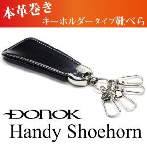 靴べら 携帯 キーホルダー おしゃれ 本革巻き ダナック ハンディーシューホーン 日本製|good-s-plus