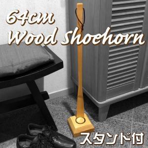 スタンド付き木製靴べら 64cm  シューホーン ブナ素材 立ったまま使えるくつべら|good-s-plus