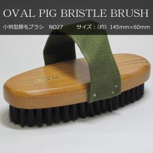 豚毛ブラシ NO.27 小判型 靴ブラシ クリーム塗布 クリーム馴染ませ|good-s-plus