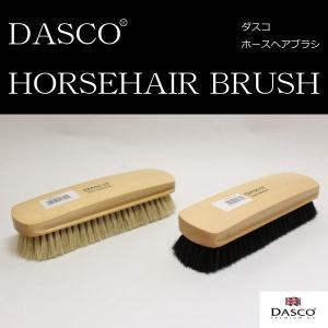 馬毛 ブラシ 靴 DASCO ダスコ ホースヘアブラシ 約18cm ホコリ落とし 汚れ落とし クリーム塗布 クリーム馴染ませ|good-s-plus