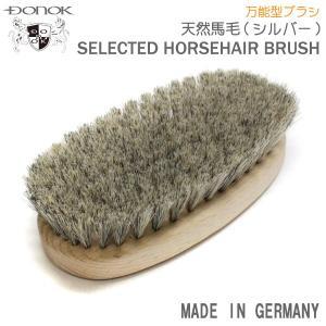 靴みがき 馬毛 ブラシ セレクテッド ホースヘアブラシ シルバー 革靴用 汚れ落とし 持ちやすい 革製品 ブラッシング ドイツ製 靴磨き|good-s-plus