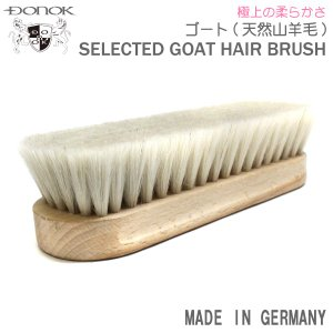 靴みがき ゴートブラシ セレクテッド ゴートブラシ 山羊毛 DONOK  革靴用 仕上げ用 柔らかいブラシ 革製品 ドイツ製 靴磨き|good-s-plus