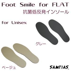 インソール メンズ 中敷き 抗菌低反発 フラット型 SAMTIAS サムティアス Foot Smile for FLAT 紳士 男女兼用|good-s-plus