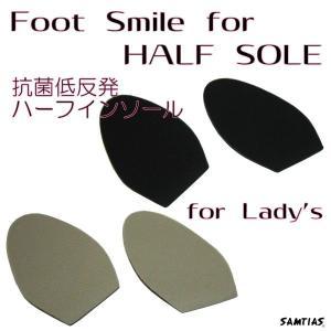 インソール 中敷き レディース 抗菌 低反発 ハーフタイプ SAMTIAS サムティアス Foot Smile for HALF INSOLE 婦人 パンプス|good-s-plus