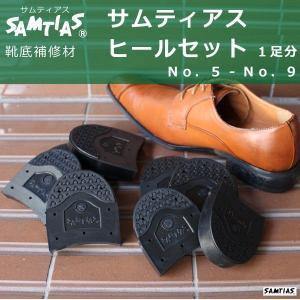 SAMTIAS サムティアス ヒールセット ブラック No.5-No.9 靴底 補修 修理 革靴 メンズ 紳士用|good-s-plus