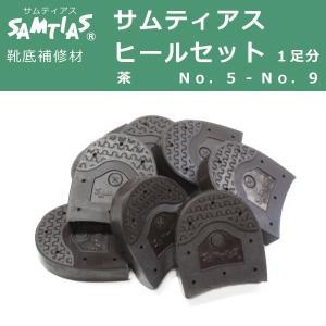 SAMTIAS サムティアス ヒールセット ブラウン No.5-No.9 靴底 補修 修理 革靴 メンズ 紳士用|good-s-plus