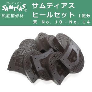 SAMTIAS サムティアス ヒールセット ブラウン No.10-No.14 靴底 補修 修理 革靴 メンズ 紳士用|good-s-plus