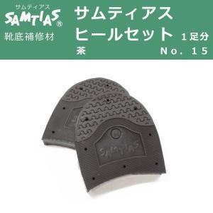 SAMTIAS サムティアス ヒールセット ブラウン No.15 靴底 補修 修理 革靴 メンズ 紳士用|good-s-plus