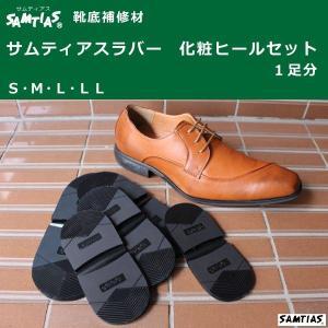 SAMTIAS サムティアス ラバー 化粧ヒールセット 靴底 補修 修理 革靴 メンズ 紳士用|good-s-plus
