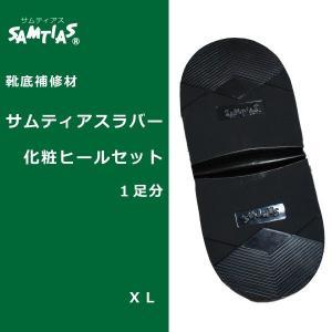 SAMTIAS サムティアス ラバー 化粧ヒールセット XL 靴底 補修 修理 革靴 メンズ 紳士用|good-s-plus