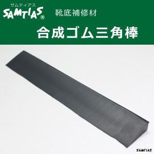 SAMTIAS サムティアス 合成ゴム 三角棒 バフ加工済み かかと 補修 靴底 補強 革靴|good-s-plus