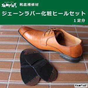 SAMTIAS サムティアス ジェーンラバー 化粧ヒールセット アメゴム使用 靴底 補修 修理 革靴 メンズ 紳士用|good-s-plus