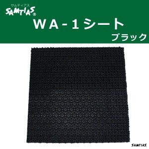 SAMTIAS サムティアス WA-1シート 合成ゴム 靴底 補強 革靴 すべり止め 家具やOA機器などにも|good-s-plus