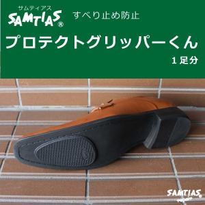サムティアス プロテクトグリッパーくん すべり止め 1足分 メンズ 補修 補強 合成ゴム底 革底 SAMTIAS|good-s-plus