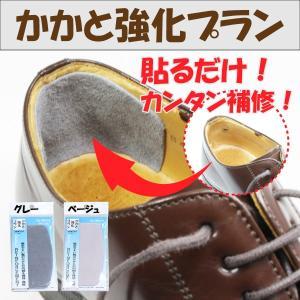SAMTIAS サムティアス かかと 強化プラン 紳士用 補修 補強 革靴 スニーカー メンズ|good-s-plus