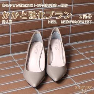 SAMTIAS サムティアス かかと 強化プラン 婦人用 補修 補強 革靴 スニーカー パンプス レディース|good-s-plus