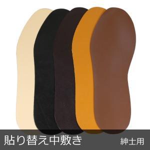 貼り替え 中敷き 紳士用 補修 補強 革靴 ビジネスシューズ メンズ|good-s-plus