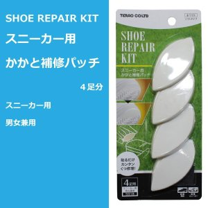 SHOE REPAIR KIT スニーカー用 かかと 補修 パッチ ホワイト 4足分 補修 補強 男女兼用 合成ゴム底 革底 カカト 靴底修理快適キット|good-s-plus