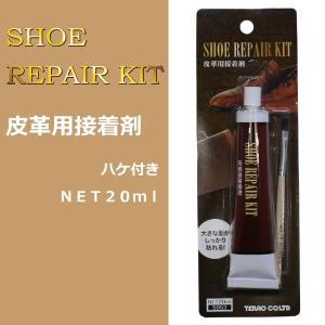 SHOE REPAIR KIT 本格 皮革用 接着剤 20ml 補修 補強 合成ゴム底 革底 靴底修理快適キット|good-s-plus