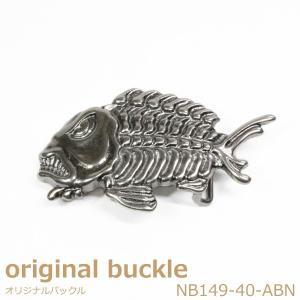 バックル 金具 真鍮製 日本製 40mm 古代黒ニッケル NB149-40-ABN 魚 カジュアル オリジナリティ|good-s-plus