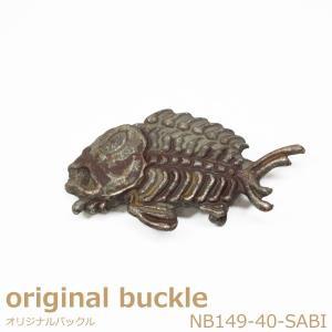 バックル 金具 真鍮製 日本製 40mm ラス錆メッキ NB149-40-SABI 魚 カジュアル オリジナリティ|good-s-plus