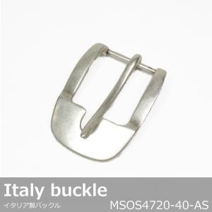 バックル 金具 真鍮製 イタリア製 40mm アンティックシルバー MS OS4720-40 カジュアル オリジナル シンプル|good-s-plus